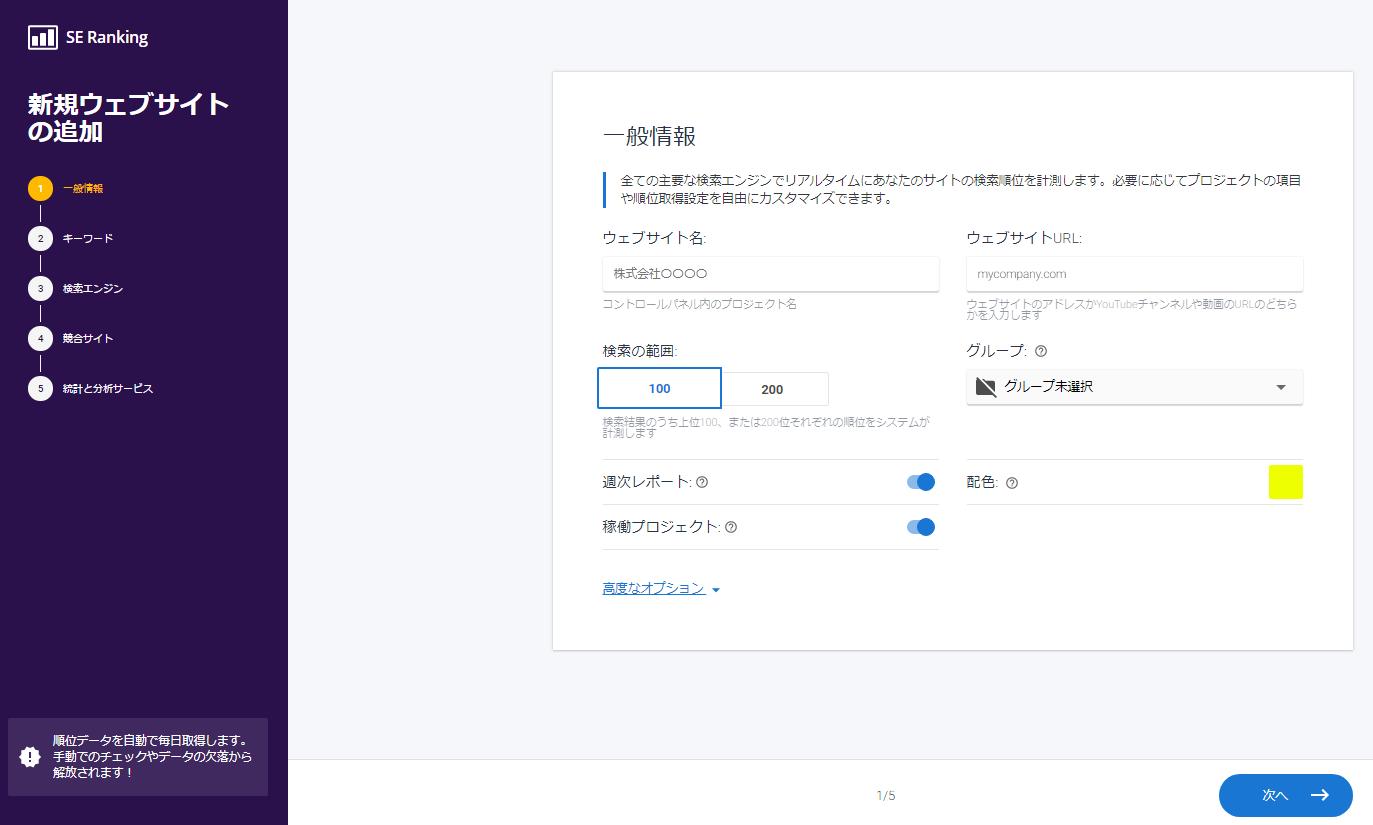 プロジェクト追加 手順1