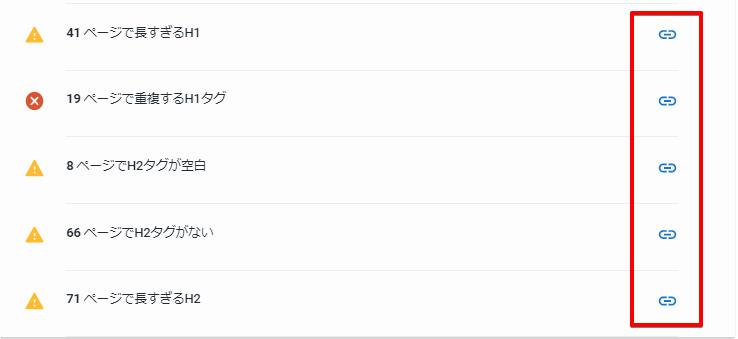 サイトSEO検査 - リンクアイコン