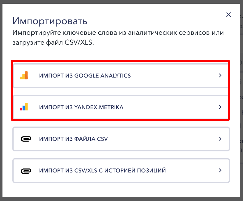 import-analytics