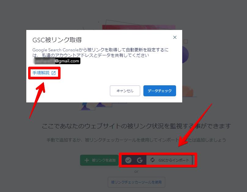 GSC-アカウント共有