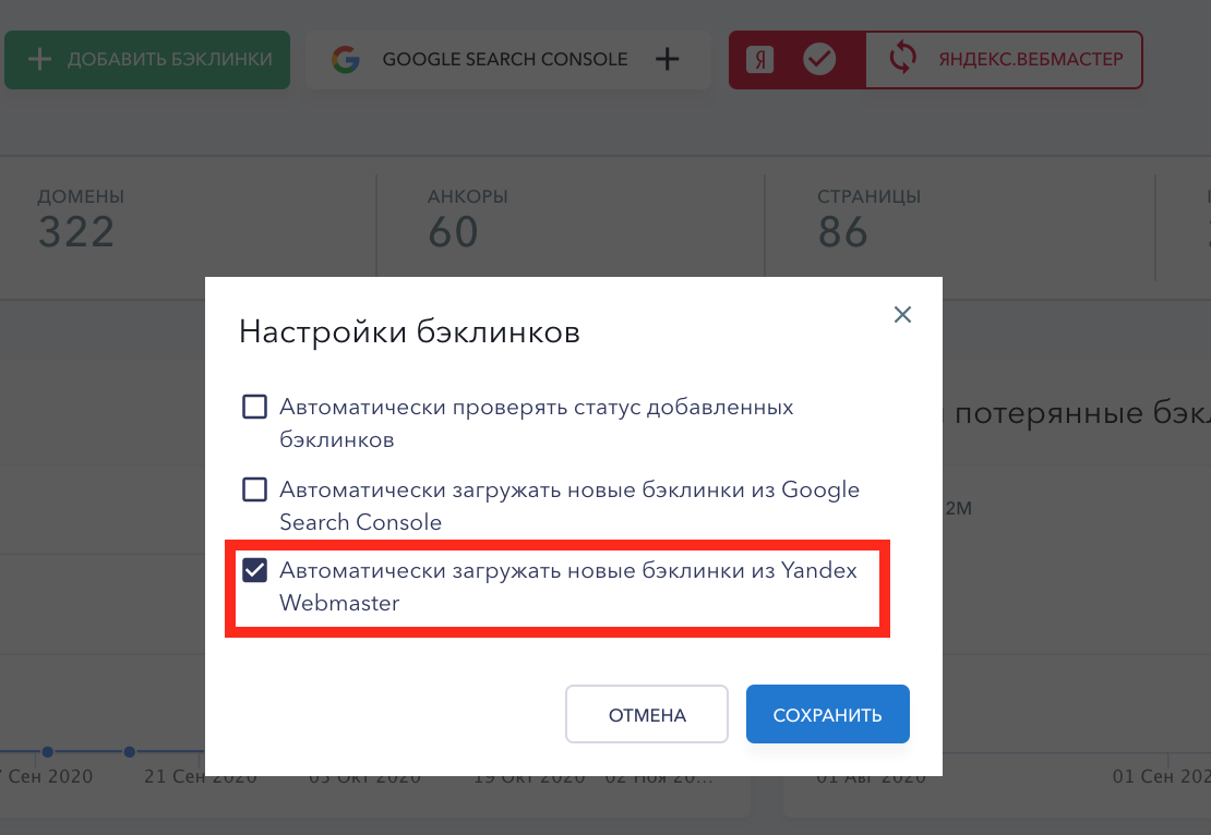 yandex-settings