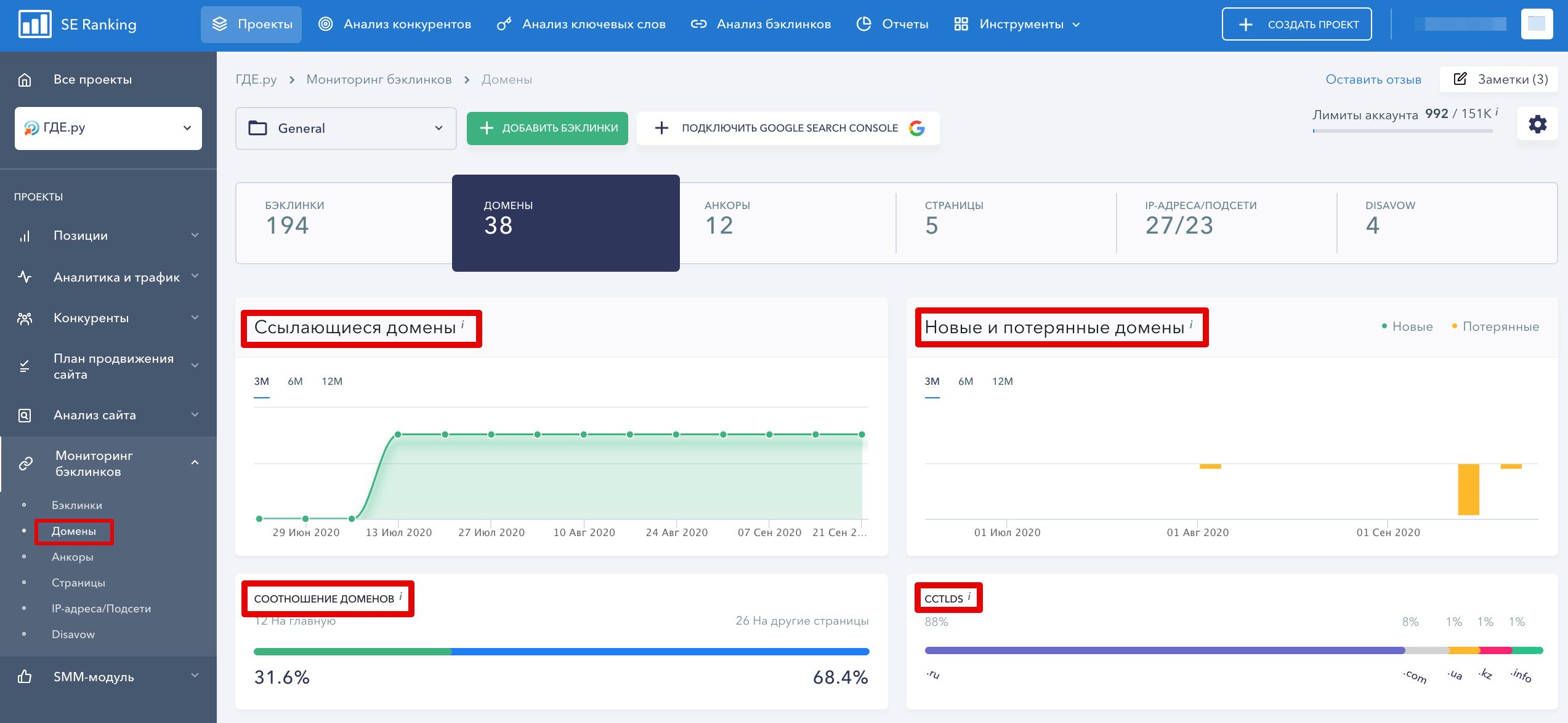 backlink-monitor-domains