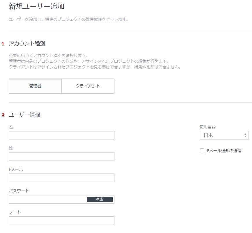 アカウント種別とユーザー情報