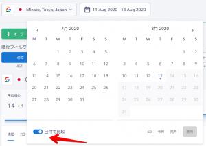 日付で比較