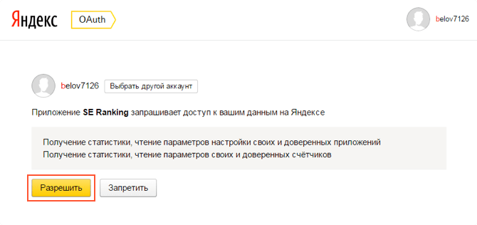yandex connection