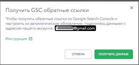 gsc-backlinks