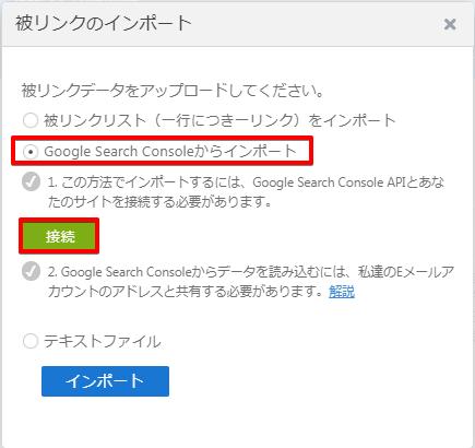 Google Search Consoleからインポート