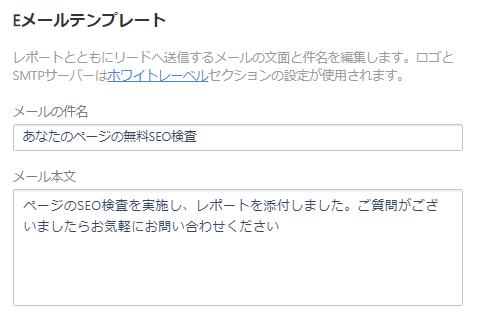 リードジェネレーター・Eメールテンプレート