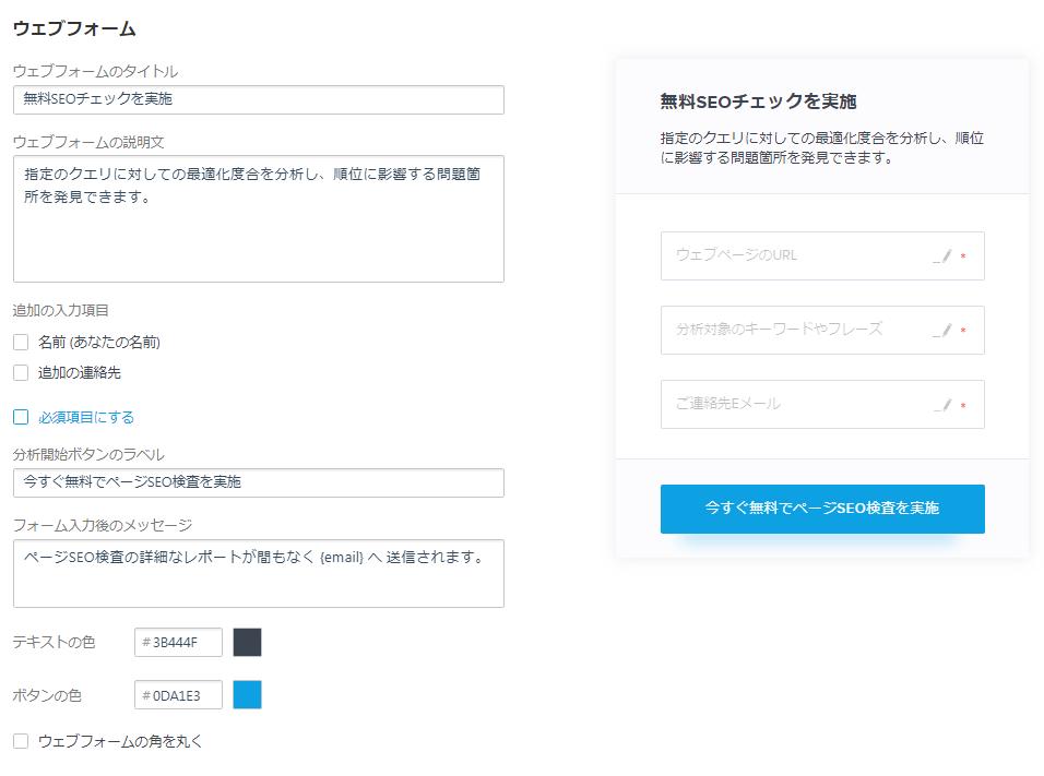 リードジェネレーター・ウェブフォーム