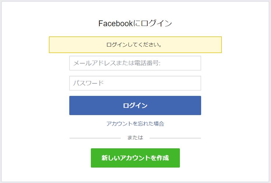 facebookアカウントログイン