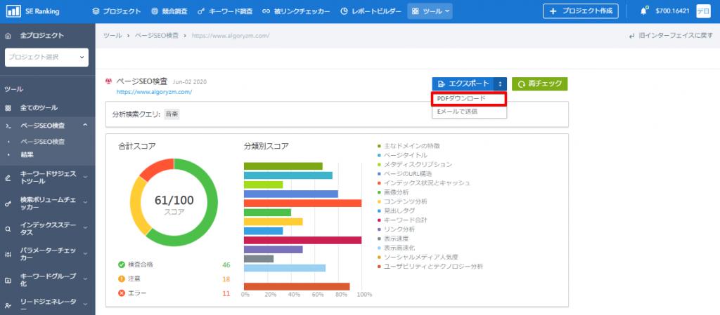 ページSEO検査レポート・PDFダウンロード