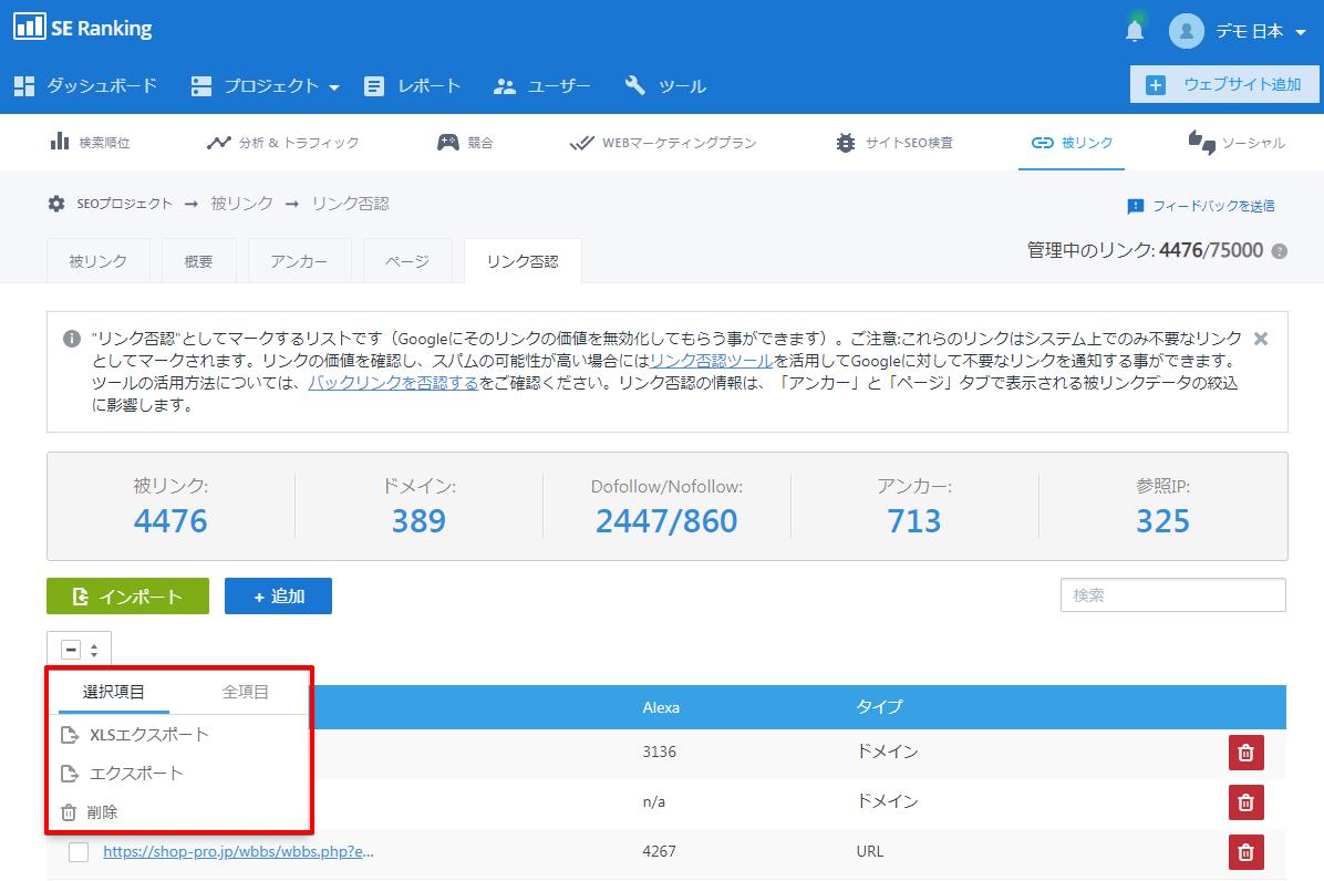 リンク否認ファイルのダウンロード