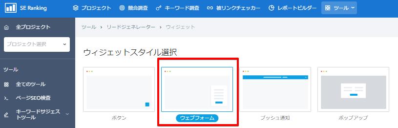 ウィジェットスタイル・ウェブフォーム