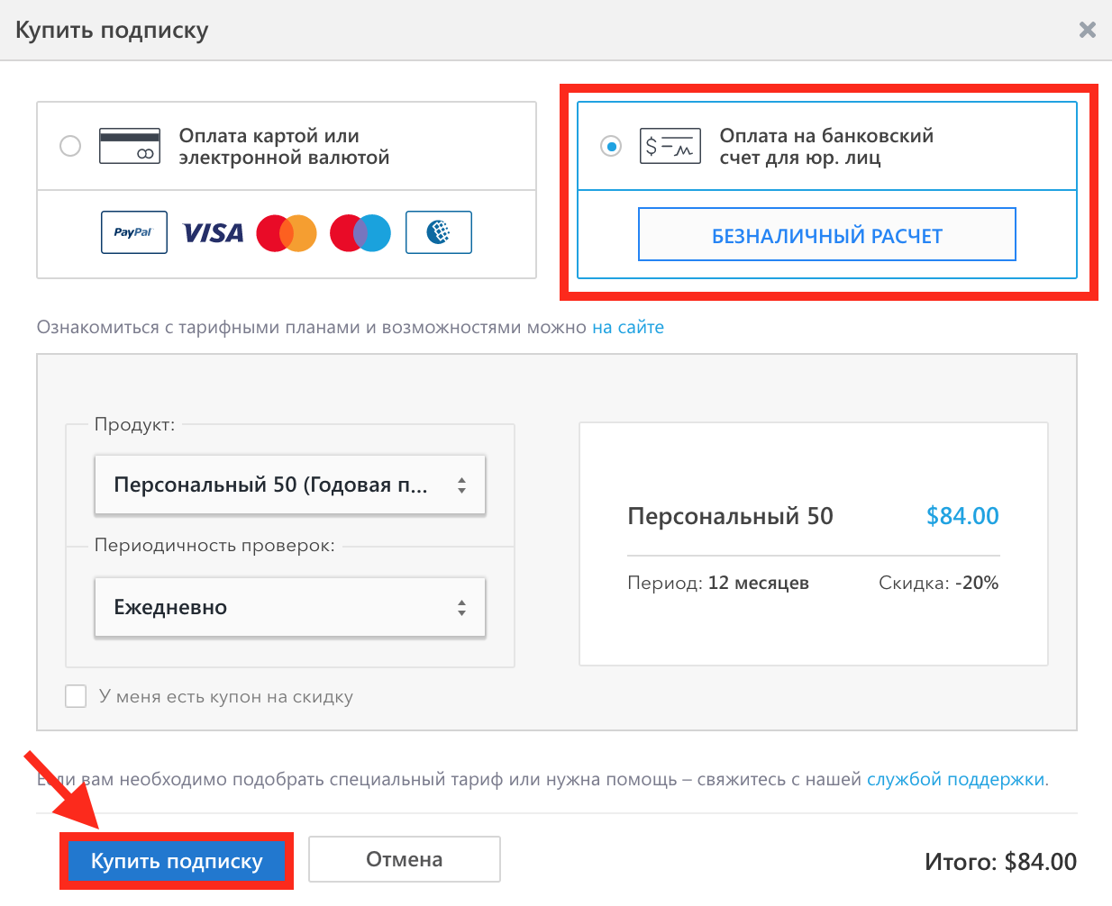 2checkout-payment