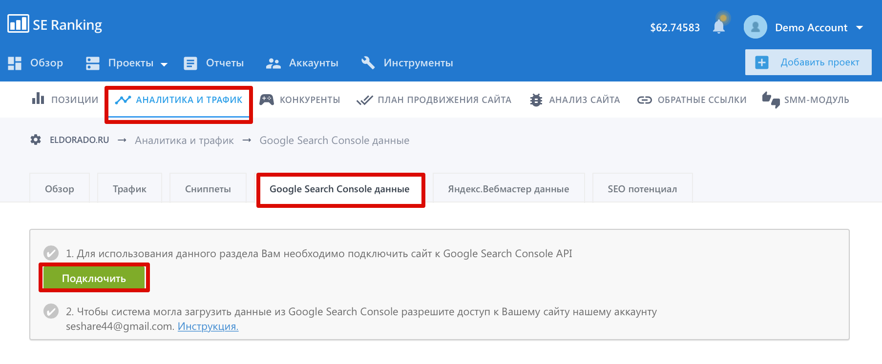 Connecting google search console