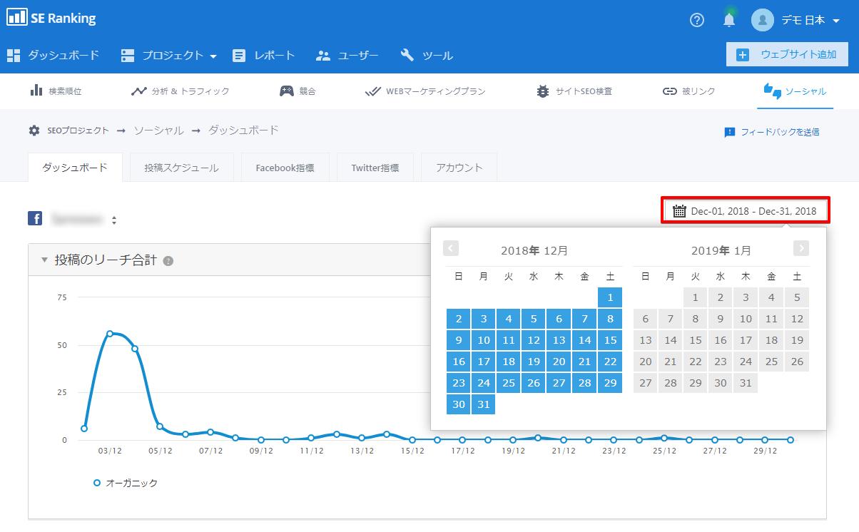 SMMダッシュボード 日付指定