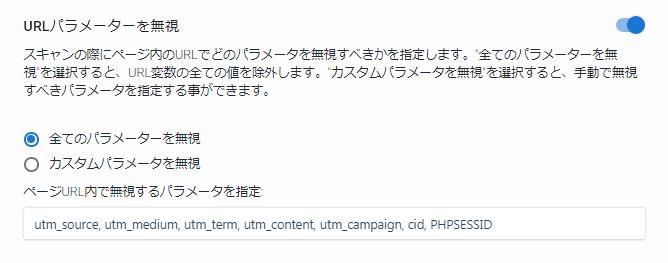 URLパラメータを無視