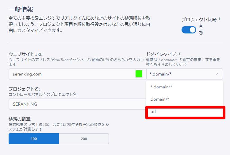完全一致URLオプション